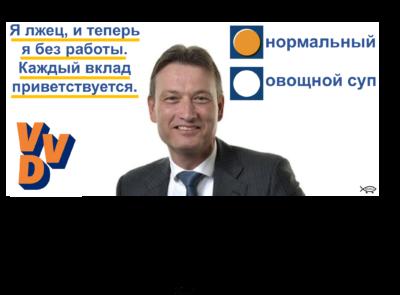 VVD Verkiezingsposter #1